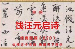(820)明 邢侗 饯汪元启诗 故宫博物院藏
