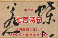 (821)明 米万钟 七言诗句 故宫博物院藏