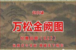 (822)宋 赵伯骕 万松金阙图 故宫博物院藏