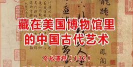 藏在美国博物馆里的中国古代艺术