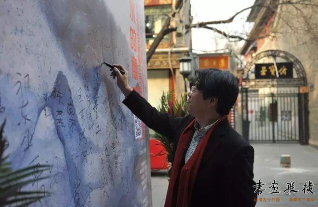 ▲中国书法家协会理事张公者签到