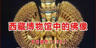 西藏博物馆中的佛像