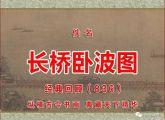 (836)宋 佚名 长桥卧波图 故宫博物院藏