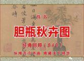 (840)宋 佚名 胆瓶秋卉图 故宫博物院藏