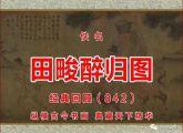 (842)宋 佚名 田畯醉归图 故宫博物院藏