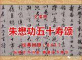 (844)明 文徵明 朱懋功五十寿颂 荣宝斋藏