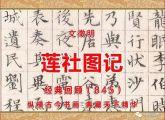 (845)明 文徵明 莲社图记