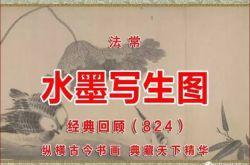 (824)宋 法常 水墨写生图 故宫博物院藏