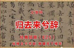 (825)明 文徵明 归去来兮辞 故宫博物院藏