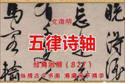 (827)明 文徵明 五律诗轴 故宫博物院藏
