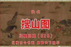 (828)宋 佚名 搜山图 故宫博物院藏