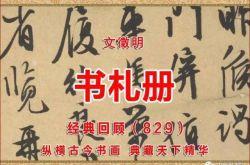 (829)明 文徵明 书札册 故宫博物院藏
