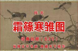 (830)宋 佚名 霜篠寒雏图 故宫博物院藏