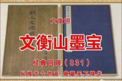 (831)明 文徵明 文衡山墨宝 美国大都会博物馆藏