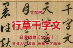 (832)明 文徵明 行草千字文