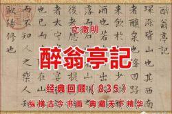 (835)明 文徵明 醉翁亭记 台北故宫博物院藏