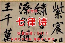 (841)明 文徵明 行书七律诗