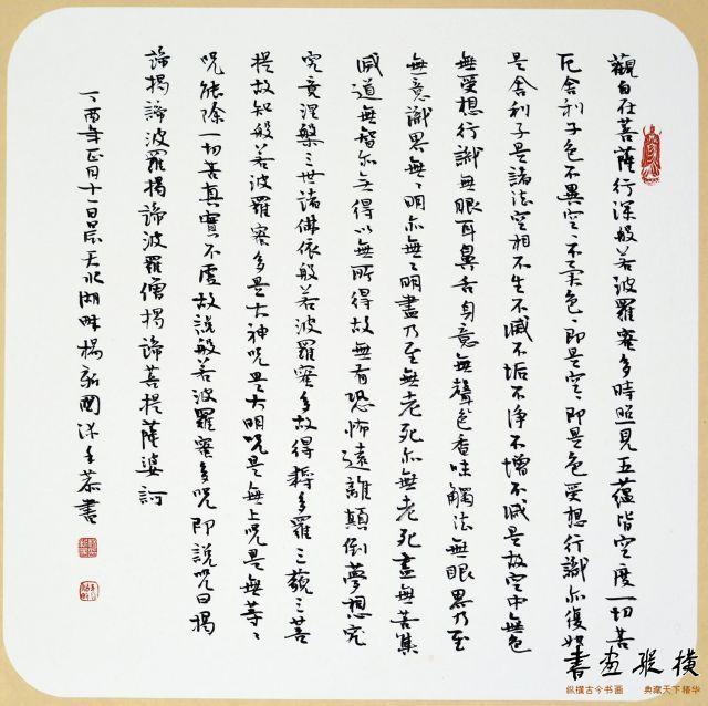 《心经》白色 (3)