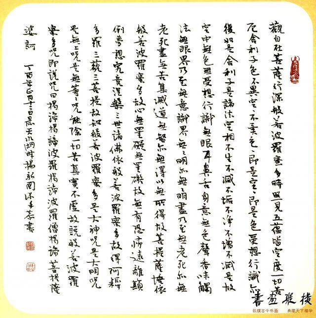《心经》白色 (4)