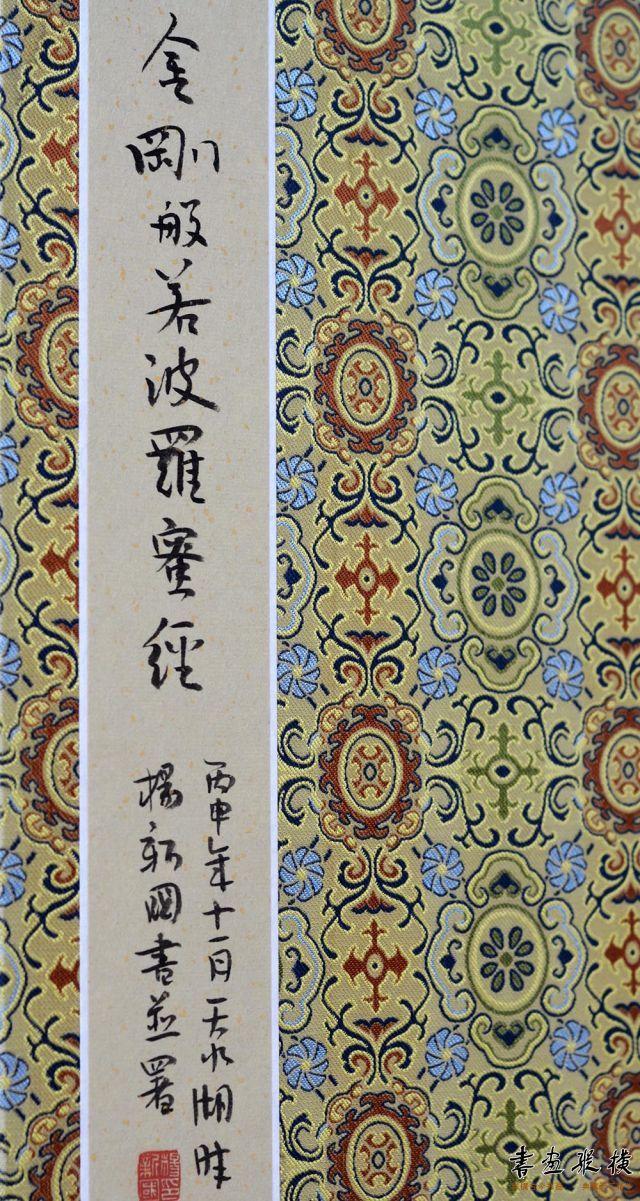 杨新国书《金刚经》册页