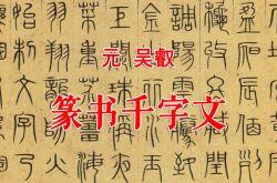 元 吴叡 篆书千字文 上海博物馆藏