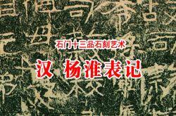 东汉 杨淮表记 国家图书馆藏(梁启超旧藏)
