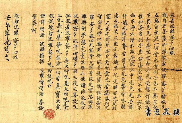 般若波羅密多心經 (编号:S.864) 大英图书馆藏