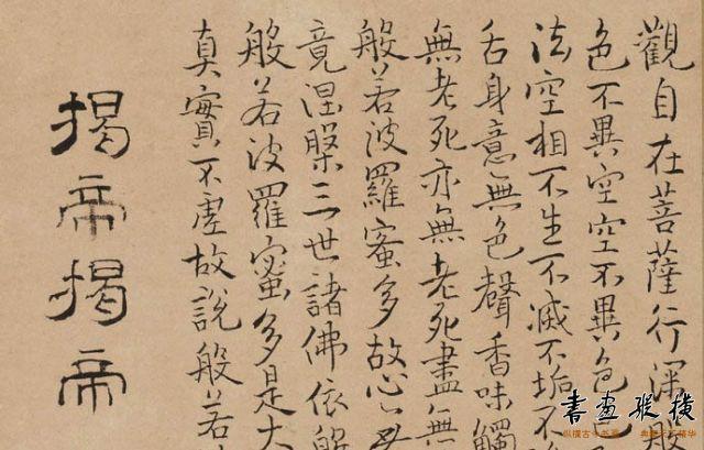 池大雅小楷《心经》 美国大都会艺术博物馆藏