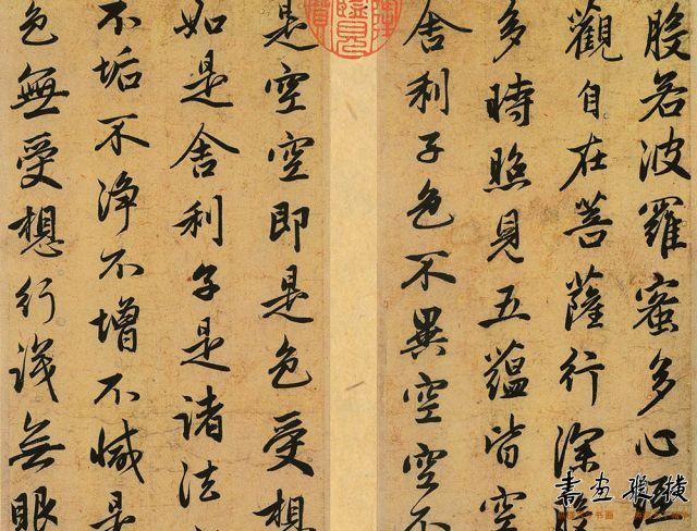 元 赵孟頫 行书《心经》 故宫博物院藏