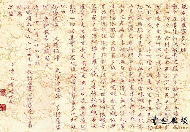 近代 溥儒 小楷血书《心经》 台北故宫博物院藏
