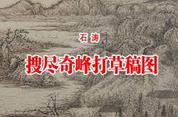 清 石涛 搜尽奇峰图 故宫博物院藏