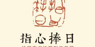 """""""指心捧日""""徐明春书法篆刻展在京隆重举办!"""