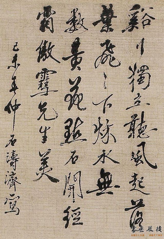 001 清 石涛 松下高士图 题跋