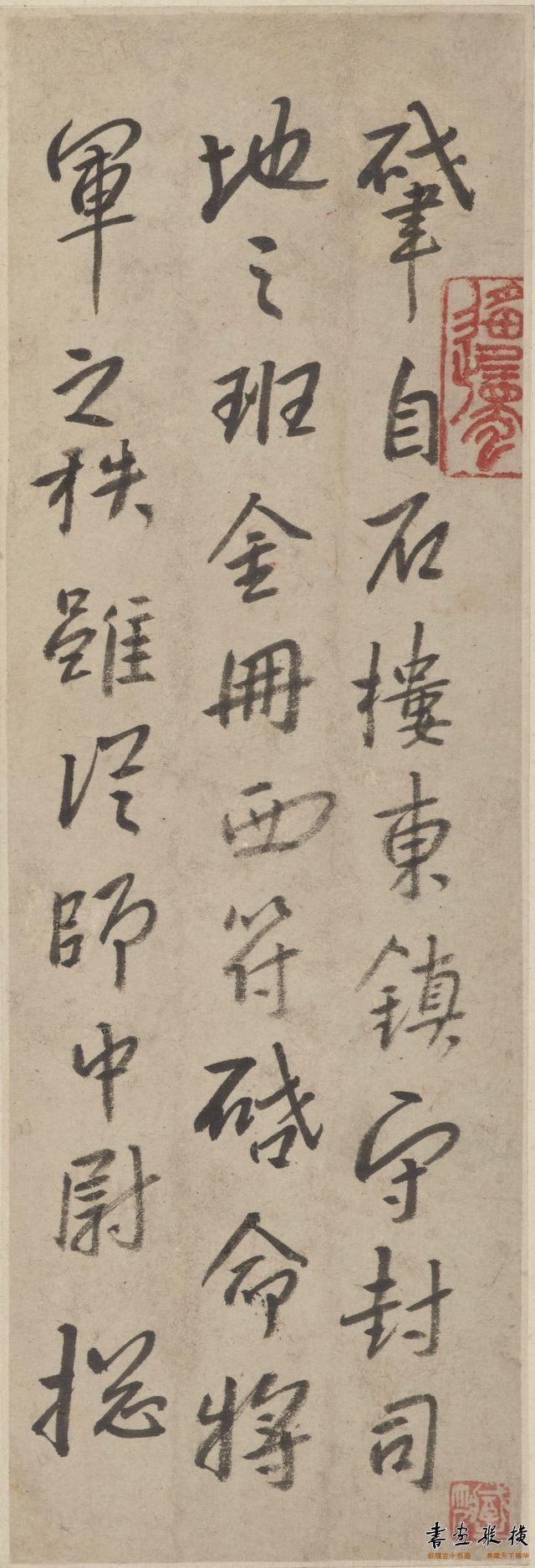 清 朱耷 半截碑真迹 美国弗利尔美术馆藏 局部