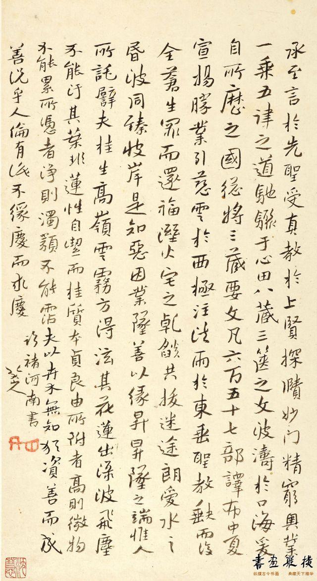 清 朱耷 节录大唐圣教序 美国弗利尔美术馆藏