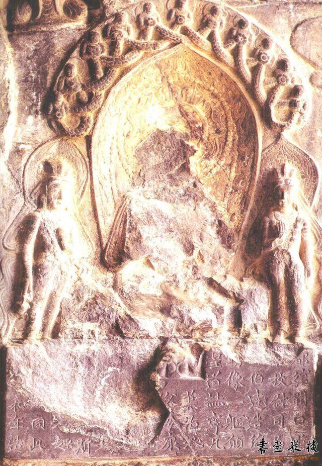 《司马解伯达造像记》主尊原石旧照