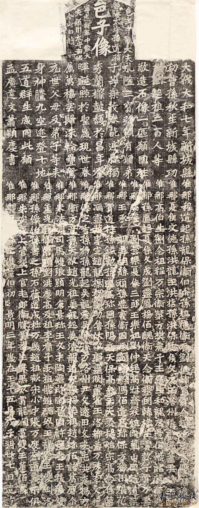 《新城县功曹孙秋生、刘起祖二百人等造像记》民国初拓本