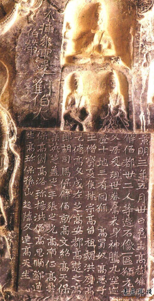 《邑主高树和维那解伯都卅二人等造像记》原石旧照局部