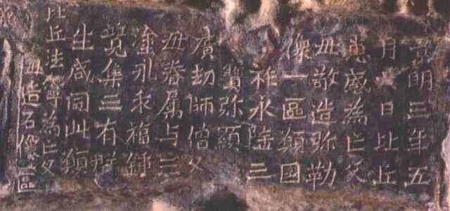 《比丘惠感马为亡父母造像记》原石旧照局部