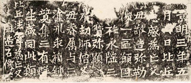 《比丘惠感马为亡父母造像记》民国初拓本