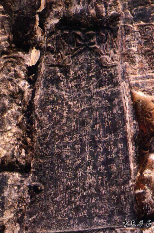 《邑主马振拜和维那张子成卅四人为皇帝造像记》原石旧照局部