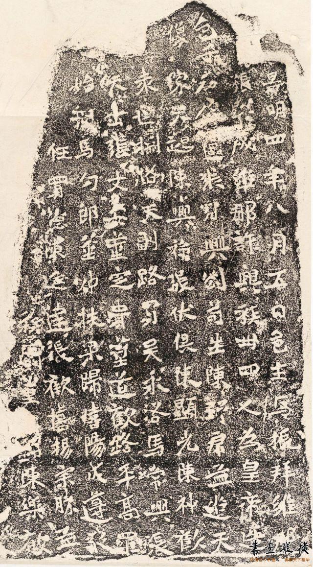 《邑主马振拜和维那张子成卅四人为皇帝造像记》民国初拓本