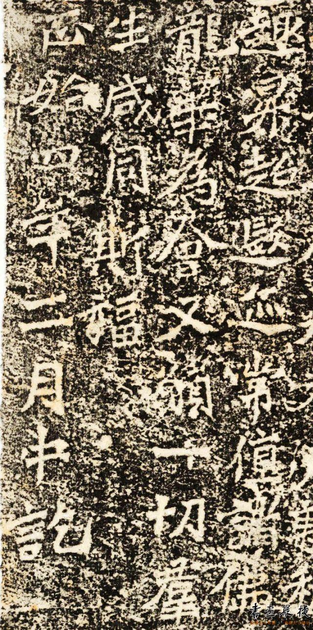 [汉代] 龙门石窟拓片--1923年  (399)_副本_副本_副本_副本