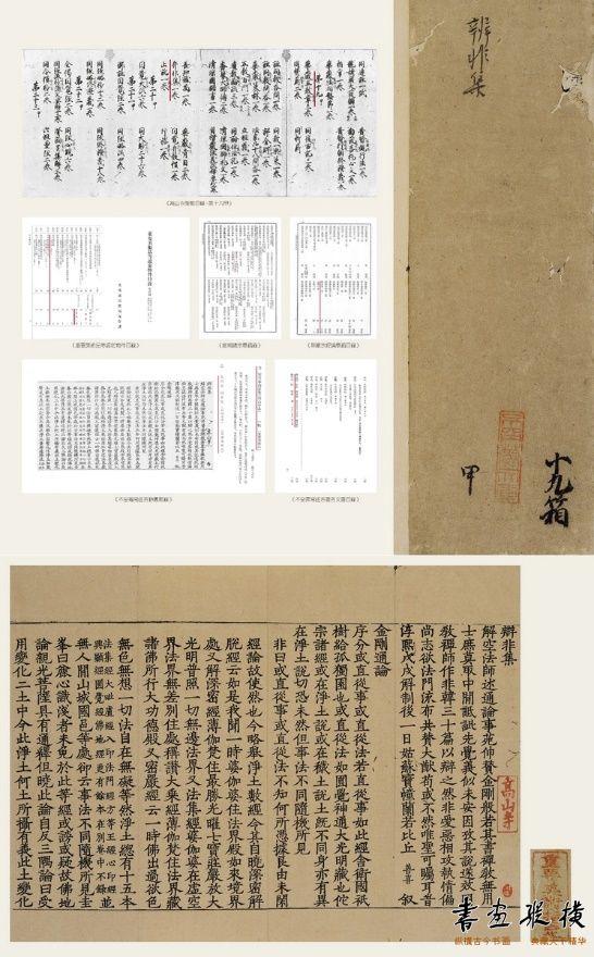 2013西泠春拍 宋刻 高山寺旧藏《辩非集》,1册,477.25万成交,创当年佛教文献拍卖最高纪录。