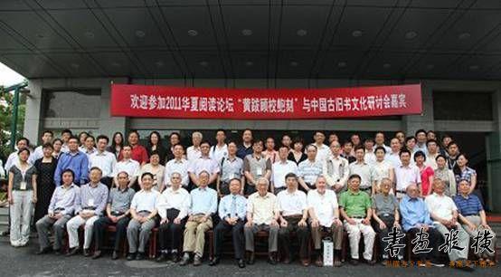 """2011年 西泠拍卖""""黄跋顾校鲍刻""""与中国古旧书文化研讨会"""