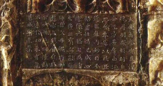 《比丘道匠为师僧父母造像记》原石旧照局部