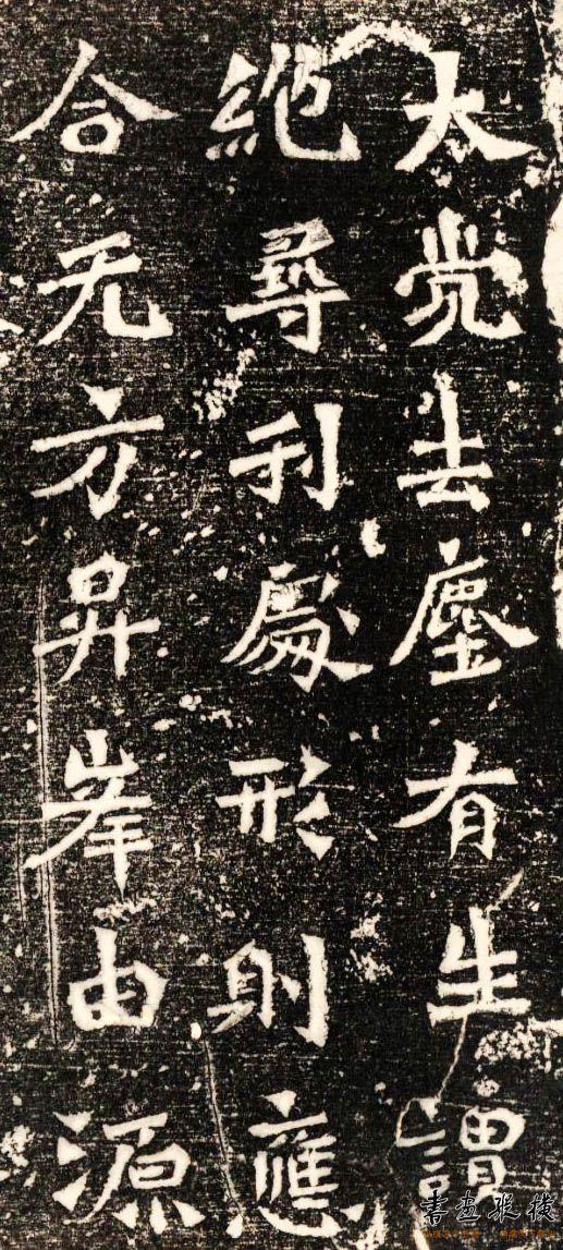 [汉代] 龙门石窟拓片--1923年  (319)_副本_副本