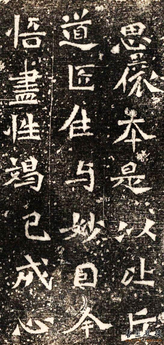 [汉代] 龙门石窟拓片--1923年  (319)_副本_副本_副本