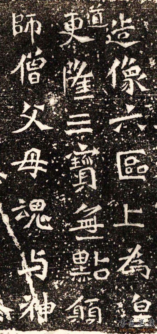 [汉代] 龙门石窟拓片--1923年  (319)_副本_副本_副本_副本