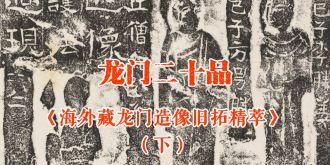 龙门二十品:海外藏龙门造像旧拓精萃(下)